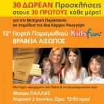 30 Δωρεάν Προσκλήσεις, οι 30 Πρώτοι για Θεατρική Παράσταση Κάρμεν Ρουγγέρη