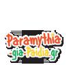 paramithia-gia-paidia.gr