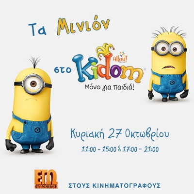 Minions @ Kidom-gia-mamades.gr-photo-dhmapasxolisi