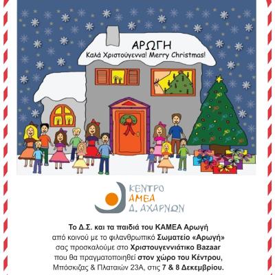 Χριστουγεννιάτικο Bazaar από την ΑΡΩΓΗ