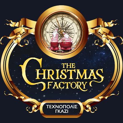 The Christmas Factory μια Χριστουγεννιάτικη Εκδήλωση