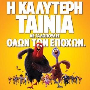 Νέα Παιδική Ταινία Free Birds