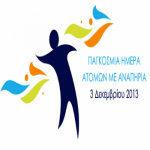 pagkosmia_hmera_atomwn_me_anaphria