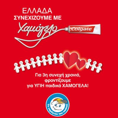Ελλάδα Συνεχίζουμε με Χαμόγελο Colgate