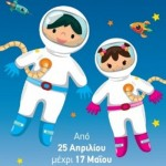 Kids on the Moon- Διαδραστική Έκθεση