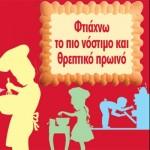 Tα Παιδιά Φτιάχνουν Πρωινό στο Ελληνικό Παιδικό Μουσείο