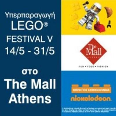 Το Μall Athens Υποδέχεται τους Lego