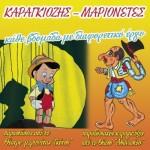 Παραστάσεις Μαριονέτας & Καραγκιόζη