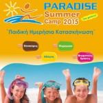 Ημερήσια Κατασκήνωση για Παιδιά στο Paradise Park