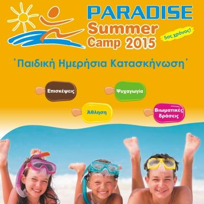 gia-mamades.gr-photo-paidi 4-12- drastiriothtes - hmerhsia kataskhnwsh paradise park