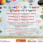 Η Γιορτή των Χρωμάτων στην «Τεχνόπολις»