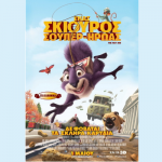 Ένας Σκίουρος Σούπερ Ήρωας- Παιδική Ταινία