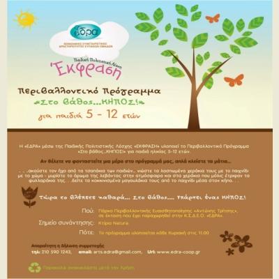 """Περιβαλλοντικό Πρόγραμμα στο Πάρκο """"Αντώνης Τρίτσης""""!"""