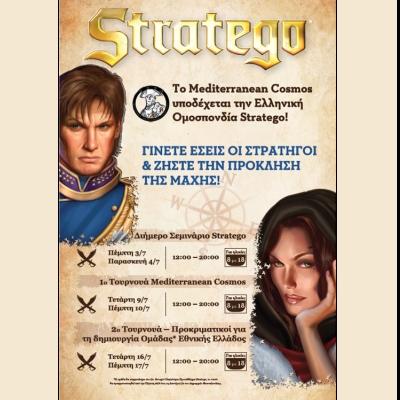 Το Stratego στο Mediterranean Cosmos