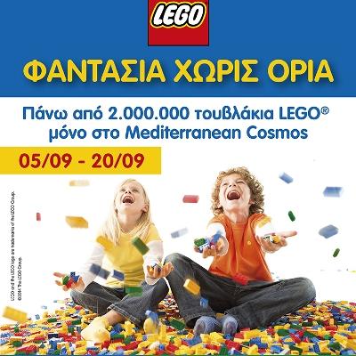 2.000.000 Tουβλάκια LEGO® στο Mediterranean Cosmos