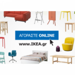 Αγοράστε για το Σπίτι …από το Σπίτι στο IKEA e-shop
