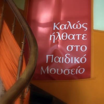 Εκπαιδευτικά Προγράμματα στο Παιδικό Μουσείο