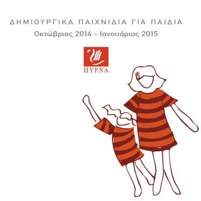 gia-mamades.gr-photo- paidi 4-12 - drasthriothtes gia paidia - dimiourgika ergasthria