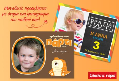 proskliseis-paidikoparty-photo-popup