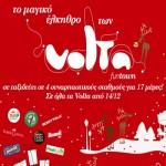Το Μαγικό Έλκηθρο του VOLTA FUN TOWN