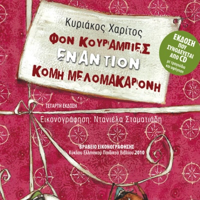 gia-mamades.gr-photot.-paidia 4-12- xristougeniatikes ekdhlwseis gia paidia metaixmio
