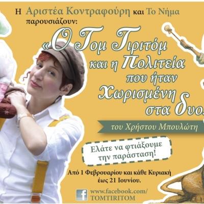 gia-mamades.gr-paidi-4-12-drasthriothtes-gia-paidia-theatriko-ergasthrio-tom-tiritom
