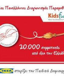 kidsfun.gr-14os diagwnismos paramythioukidsfun.gr-ikea
