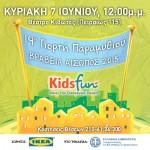 14η Γιορτή Παραμυθιού, Γιορτάζουμε την Παιδική Δημιουργικότητα
