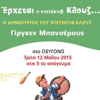 Ντετέκτιβ Κλουζ  εκδήλωση για παιδιά