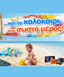 gia-mamades.gr-photo-mamades- nea eidhseis- kalokairina prointa pubic