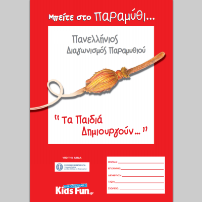gia-mamades.gr-15os panellhnios diagwnismos paramythiou kidsfun.gr-photo-nea eidhseis