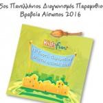 Νικητές του 15ου Πανελλήνιου Διαγωνισμού Παραμυθιού Kidsfun.gr