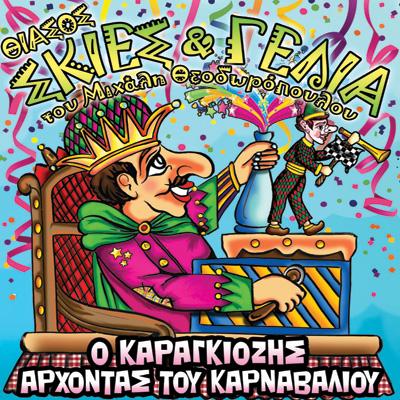 gia-mamades.gr-photo -diagwnismos- parastash karagkiozh gia paidia