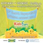 16η Γιορτή Παραμυθιού Kidsfun.gr – Βραβεία Αίσωπος 2017
