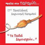 17ος Πανελλήνιος Διαγωνισμός Παραμυθιού Kidsfun.gr- Δηλώστε Συμμετοχή