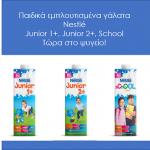 Νέα Παιδικά γάλατα Nestlé Junior 1+, Junior 2+, School, Τώρα στο ψυγείο!