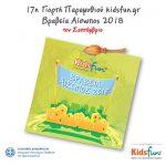 H 17η Γιορτή Παραμυθιού kidsfun.gr – Βραβεία Αίσωπος Θα διεξαχθεί τον Σεπτέμβριο