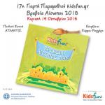 17η Γιορτή Παραμυθιού Kidsfun.gr στη Παιδική Σκηνή Ατλαντίς, 14 Οκτωβρίου