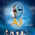 Κερδίστε Προσκλήσεις για την Παράσταση «Αλ, το Παλιό Ρομπότ» στο θέατρο Ιλίσια