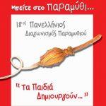 18ος Πανελλήνιος Διαγωνισμός Παραμυθιού Kidsfun.gr – Γράψτε το δικό σας Παραμύθι