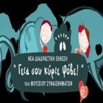 Διαδραστική Έκθεση, Γεια σου Κύριε Φόβε στο Μουσείο Συναισθημάτων