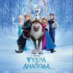 Νέα Παιδική Ταινία Ψυχρά κι Ανάποδα