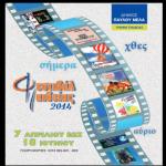 21ο Φεστιβάλ Παιδείας «Χθες, Σήμερα, Αύριο»