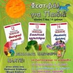 Τριήμερο Φεστιβάλ Δημιουργίας για Παιδιά