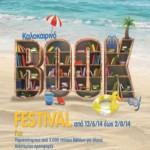 Καλοκαιρινό Book Festival
