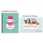 Χριστουγεννιάτικα Δώρα για Παιδιά