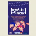Θέατρο για παιδιά στο Μέγαρο Θεσσαλονίκης