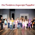 Βραβεία Αίσωπος 2015,14η Πανελλήνια Γιορτή Παραμυθιού Kidsfun.gr