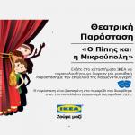 H Γιορτή Παραμυθιού ταξιδεύει με την ΙΚΕΑ σε όλη την Ελλάδα