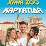 XanaZoo  «ΚΑΡΥΑΤΙΔΑ»  στο «ΘΕΑΤΡΟΝ»  στον Ελληνικό Κόσμο
